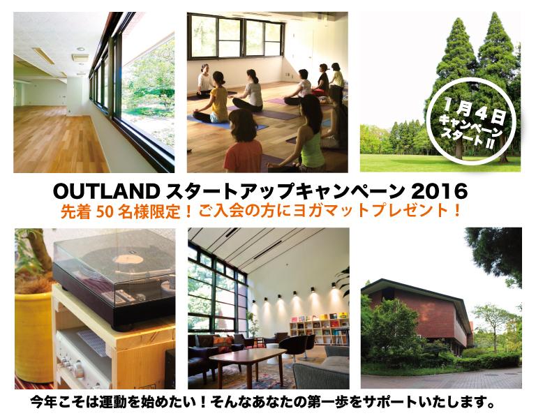 OUTLAND2016