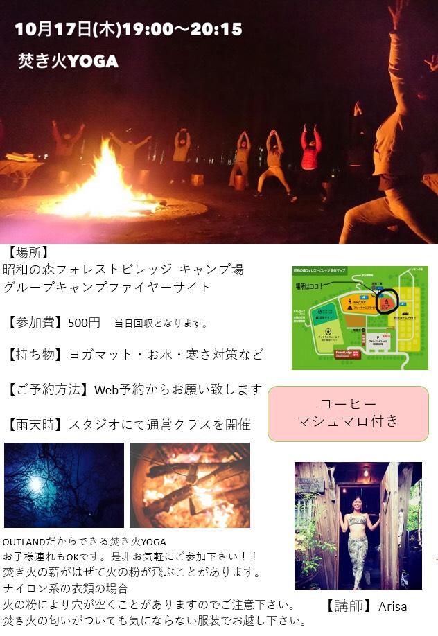 10.17焚き火ヨガ